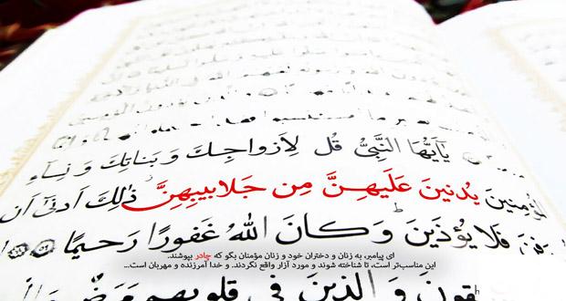 چادر در قرآن
