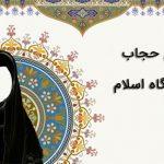 انواع حجاب از دیدگاه اسلام