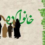 تأثیر حجاب در تحکیم خانواده