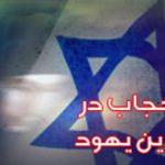 حجاب در آیین یهود