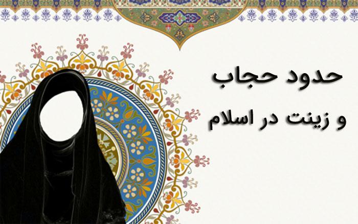 حدود حجاب و زینت دراسلام
