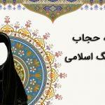 رابطه حجاب با فرهنگ اسلامی