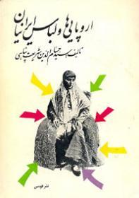 کتاب اروپاییها و ایرانیان