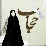 علت پیدا شدن حجاب