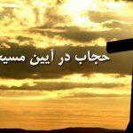 حجاب در آیین مسیحیت
