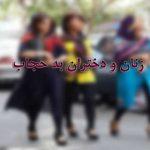 زنان و دختران بد حجاب
