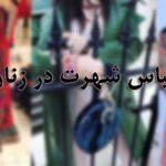 لباس شهرت در زنان