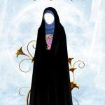 آیا حجاب برتر یعنی چادر؟