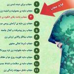 حجاب باعث بقای انگیزه ازدواج