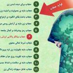 حجاب بیانگر والایی ارزش زن
