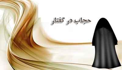 حجاب در گفتار
