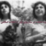 وضعیت حجاب در سالهای قبل از انقلاب اسلامی ایران