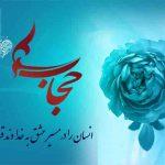 ارزش پوشش و حجاب از دیدگاه اسلام