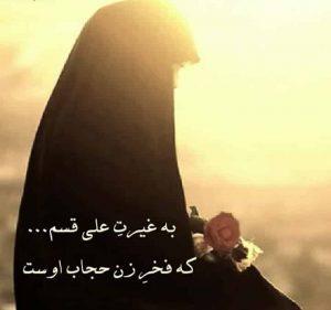غیرت در حجاب زن