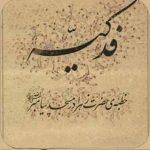 قسمت سوم خطبه فاطمه زهرا در مسجد