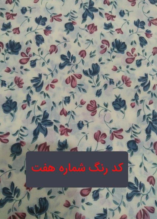 چادر نماز کیسه ای