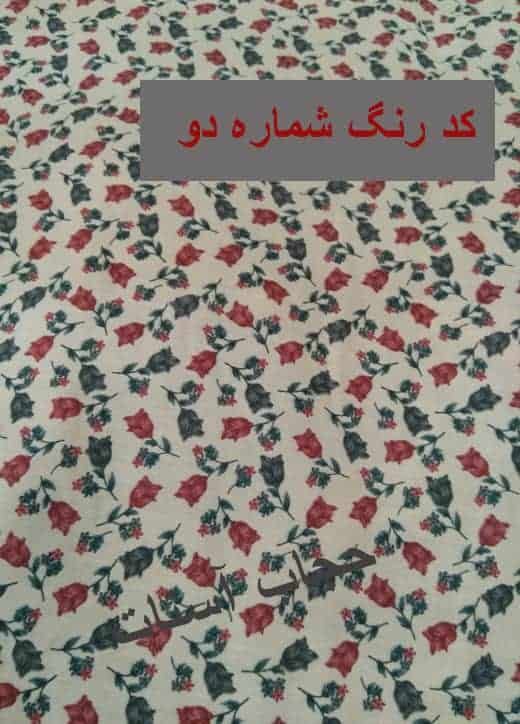 چادر-نماز-کیسه-ای